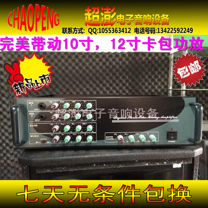 MEONKADI professional stage amplifier / power shows / conferences Engineering ktv amplifier card package shipping(China (Mainland))