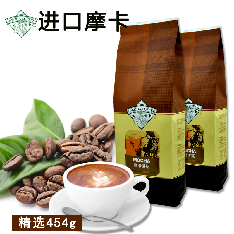 Free shipping 454g Arbitraging bardon mocha coffee beans coffee beans single green slimming coffee beans new