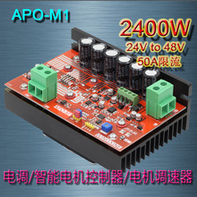 APO-M1 three function DC brush motor PWM controller + power + governor 2400W24V48V(China (Mainland))