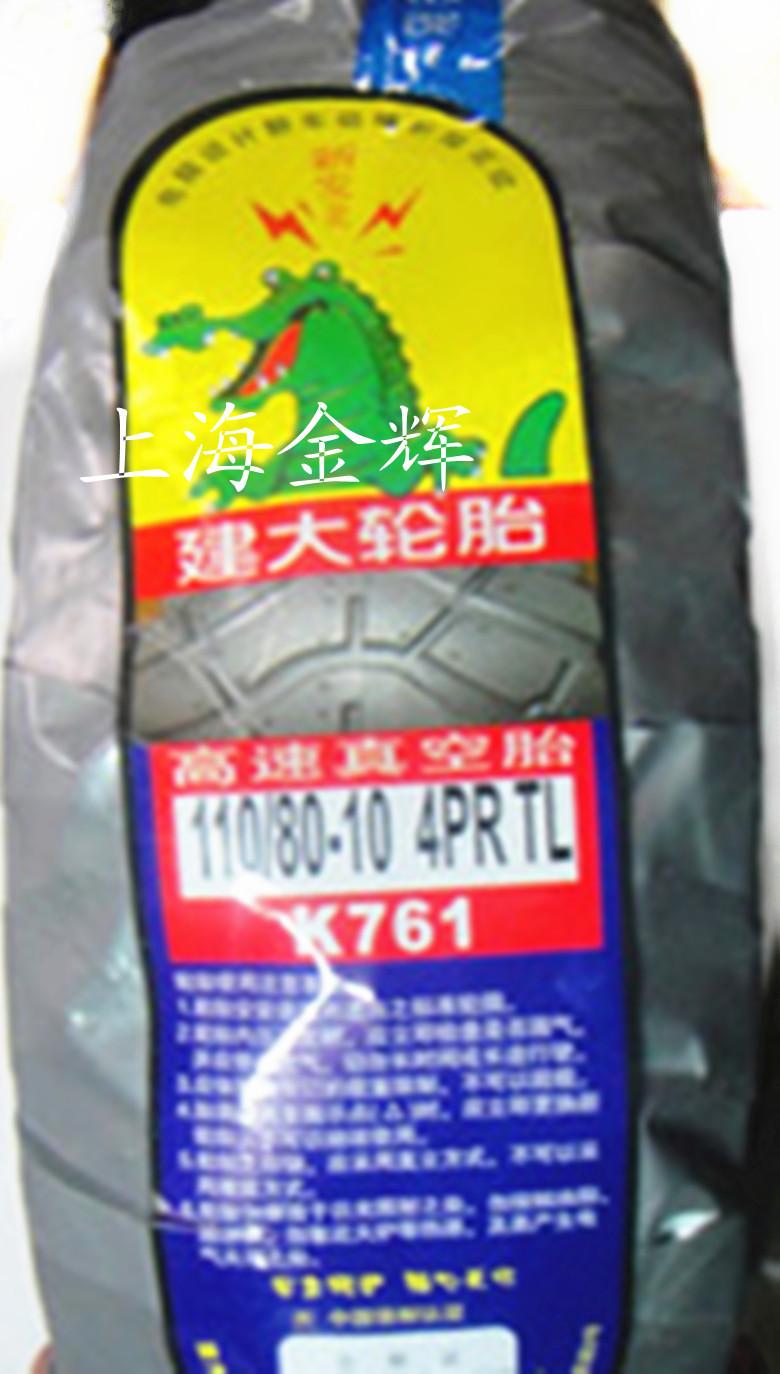 Genuine Taiwan Kenda tires 110-80-10 vacuum tire 4PR-K761 high-speed vacuum tire - tire skid