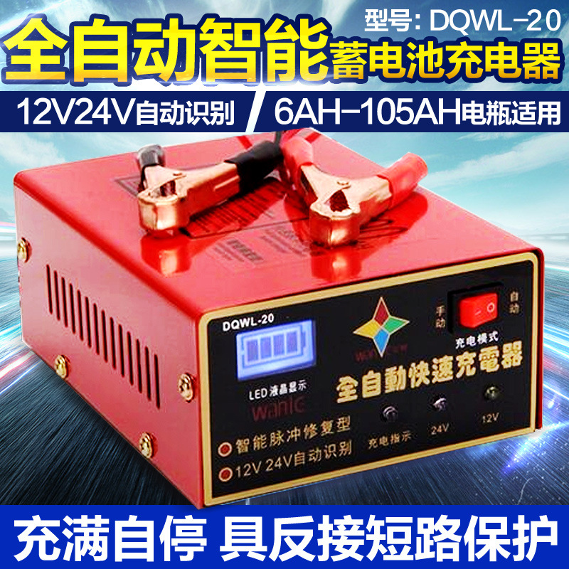 Newest 110V/220V Full Automatic Electric Car Battery Charger Intelligent Pulse Repair Type Battery Charger 12V/24V 6AH-105AH(China (Mainland))