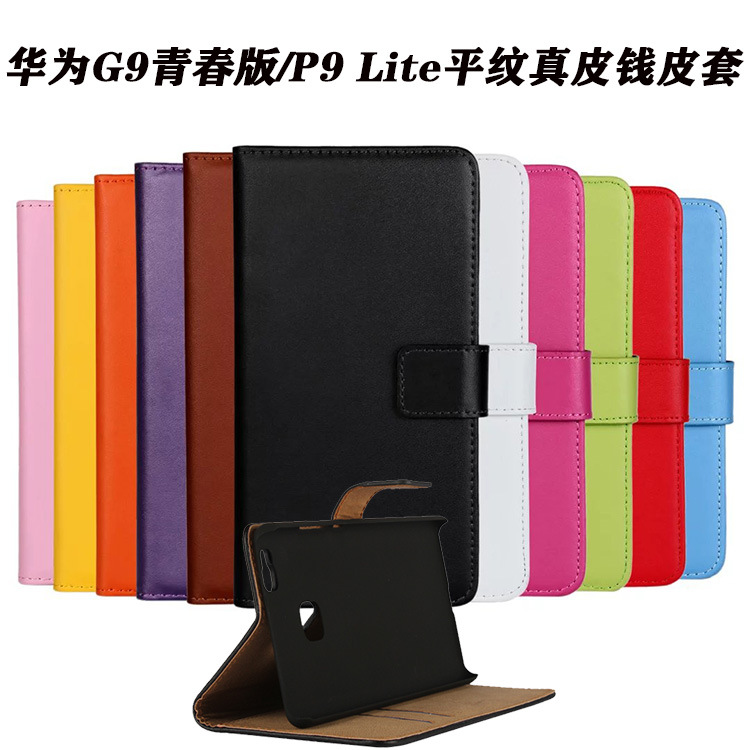 Wallet Style Genuine Leather Flip Case Cover for Huawei Ascend G9 Lite(China (Mainland))