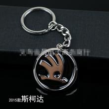 2015 new Car Styling Keychain for Skoda Octavia A7 A5 Rapid Yeti Fabia Superb Silver Metal Skoda Keychain Key Ring Accessories(China (Mainland))