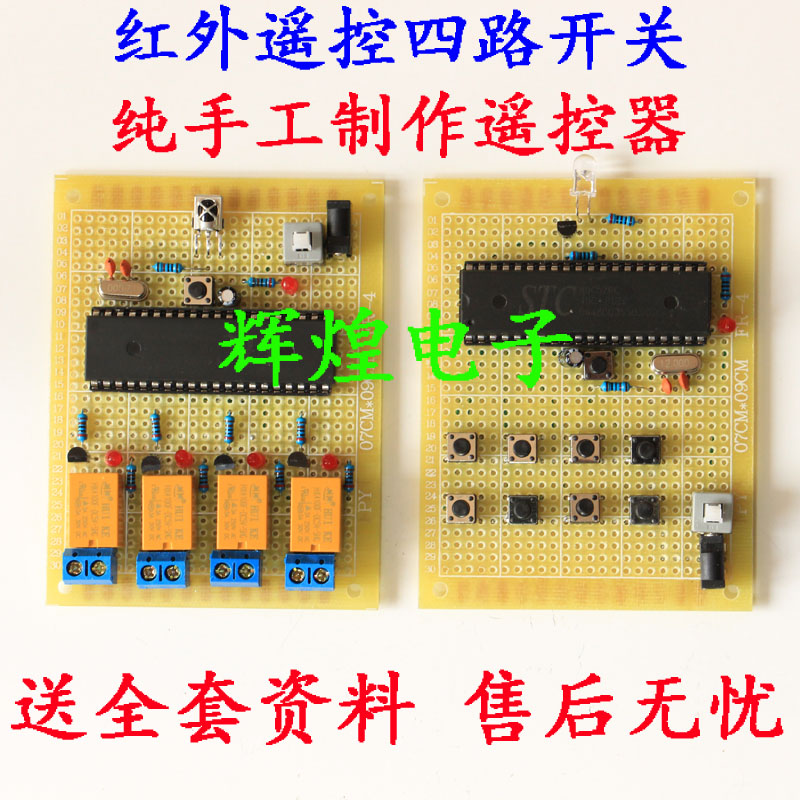 51 microcontroller-based design of wireless infrared remote control switch 4-way manual remote control /  /  products<br>