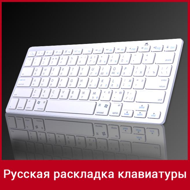 Portable Bluetooth 3.0 Wireless Russian Keyboard Layout For PC Computer Laptop Tablet Smart Phone and For Macbook iPad(China (Mainland))