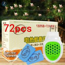 72pcs/lot Summer Hot anti mosquito Electric Mosquito Mats and Electric Mosquito Repellent Incense Heater Mosquito Killer A348()