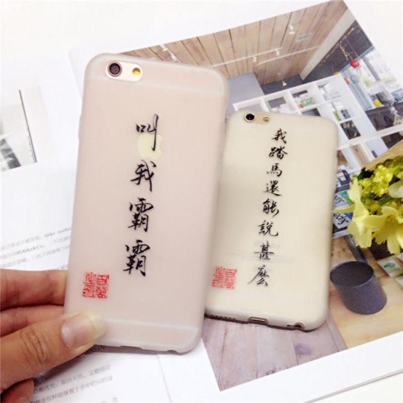 Cool Chinese Calligraphy Cell Phone Case for Apple iPhone 6 6s Plus, China Wind Mobile Phone Back Cover Case for iPhone6sPlus(China (Mainland))