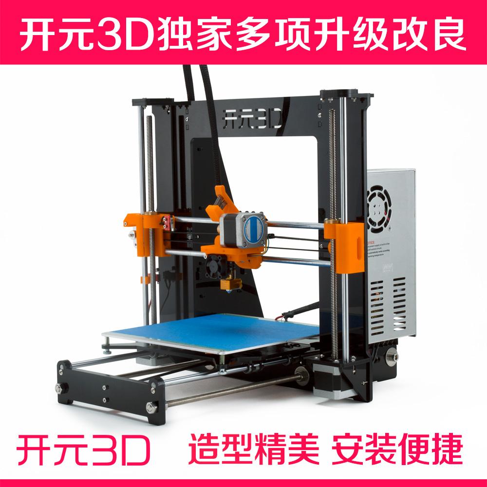3d printer diy kit 3d reprap prusa i3 3d printer