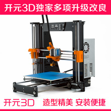 3d printer diy kit 3d reprap prusa i3 3d printer