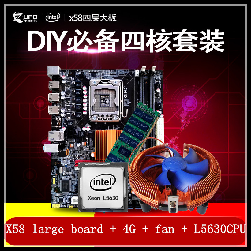 Free shipping 1366-pin X58 computer motherboard quad-core suit large board + fan + 4G memory + L5630CPU(China (Mainland))