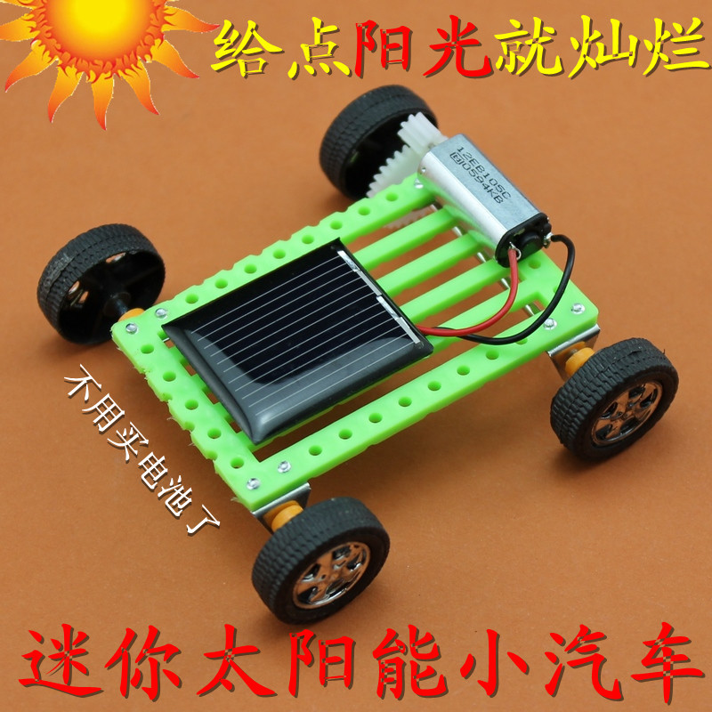 Diy mini solar car small production technology small battery materials educational toys cars(China (Mainland))
