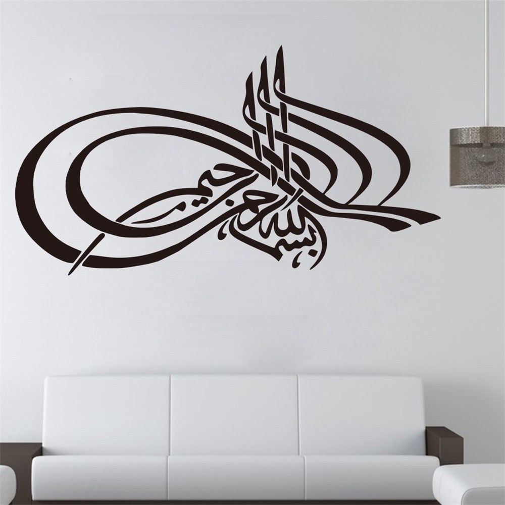 Islamic Muslim Wall Art Allahu Arabic Vinyl Decal Quote Pvc