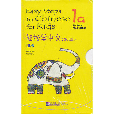 Chinese book Easy Step To Chinese for Kids (1a) With Pictures and Flashcards  graphic card<br><br>Aliexpress