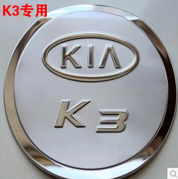 Kia K3 Gas Tank Cover High quality Stainless Steel Fuel/Oil Tank Cover/Cap Trim Decoration for 2011- 2015 KIA K3 Car Accessories(China (Mainland))