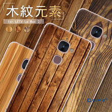 Original CAPAS for LETV Le Max 2 X820 Case Innovative Rock Wooded Pattern Coating Plastic Protective Shell Shockproof Cover(China (Mainland))