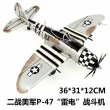 Buy World war ii military P 47 raiden Wrought iron handicraft Wrought iron birthday gift for $45.00 in AliExpress store