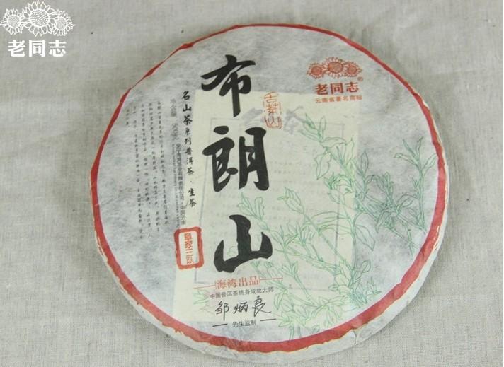 [ Rei Tea ] 2013 AnNing HaiWan LaoTongZhi BuLangShan bolo Beeng 500 g YunNan MengHai Pu'er orgânica Pu'er Puer chá cru Sheng Cha