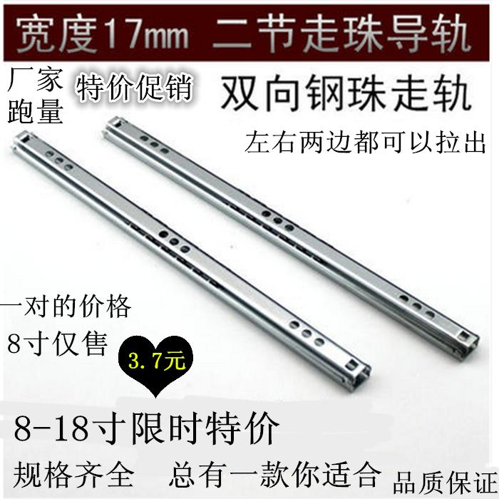 Cold rolled steel ball bearing slide 17mm wide desk drawer rail drawer track two -way rail runners(China (Mainland))