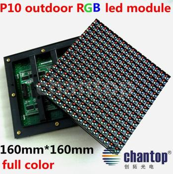 outdoor RGB P10 full color LED display module 1R1G1B 160*160mm 1/4 constant current waterproof DIP led screen board