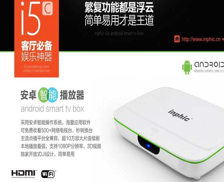 Inphic i5 c s player hd tv set top box wifi(China (Mainland))