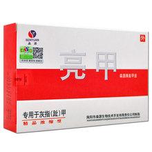 yuan Liangjiashan onychomycosis seven days special liquid inlet onychomycosis onychomycosis genuine soft paste post free