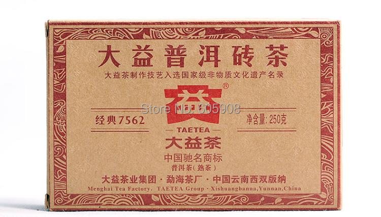 250g 2013year 7562 Menghai Dayi Puer Tea Ripe Brick