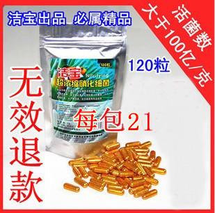 Jie-super-concentrated complex EM nitrifying bacteria probiotic bacteria nitrifying bacteria powder capsules aquarium 120(China (Mainland))