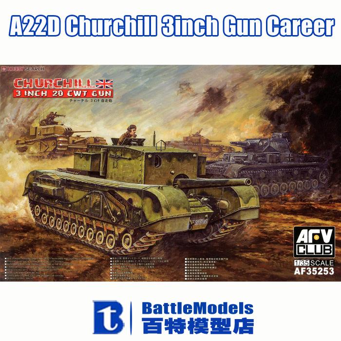 Фотография AFV CLUB MODEL 1 /35 SCALE  military models #AF35253 A22D Churchill 3inch Gun Career plastic model kit