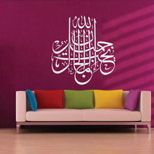 Arabic Calligraphy Wall Stickers Home Decor Islam Allah Beautiful Loves Beauty - Good home store