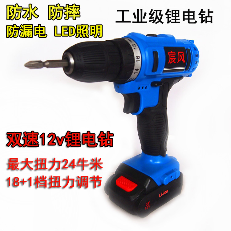 Здесь можно купить  12V lithium rechargeable drill  two-speed hand drill multifunction household electric screwdriver screwdriver pistol   Инструменты