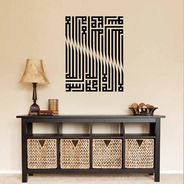 Новое поступление исламские мусульманские слова наклейки на стены 590 фрески винил аппликация декор стены