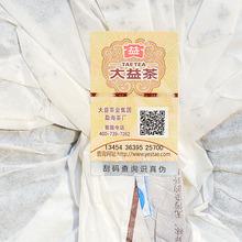GRANDNESS 2014 Taetea Yunnan Menghai Dayi 7572 Ripe Pu Er Puer Tea puer tea menghai
