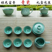 Longquan celadon tea high-end business gifts Kung Fu tea set with green fish relief