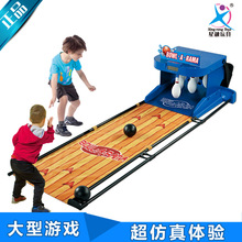 ALSQY1 grande elettrico per bambini bowling giocattolo bowling set automatico rimbalzo punteggio illuminazione esterna interazione genitore-figlio gioco(China (Mainland))
