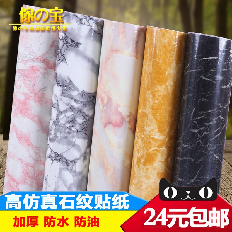 Marble boeing film furniture countertop color equipment membrane kitchen cabinet sticker 3d stone wall paper for living rooms(China (Mainland))