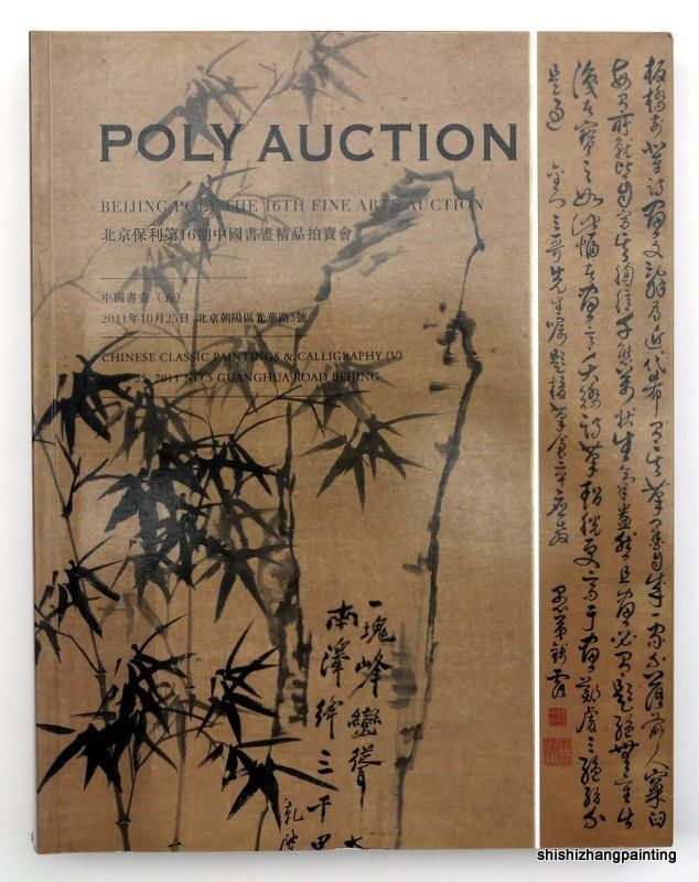 catalog Chinese classic paintings calligraphy poly auction 2011 fine art book<br><br>Aliexpress