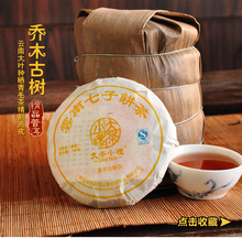 Free shipping China Puerh Puer Tea Cake Cooked Riped Black Tea Organic pu er tea 100g