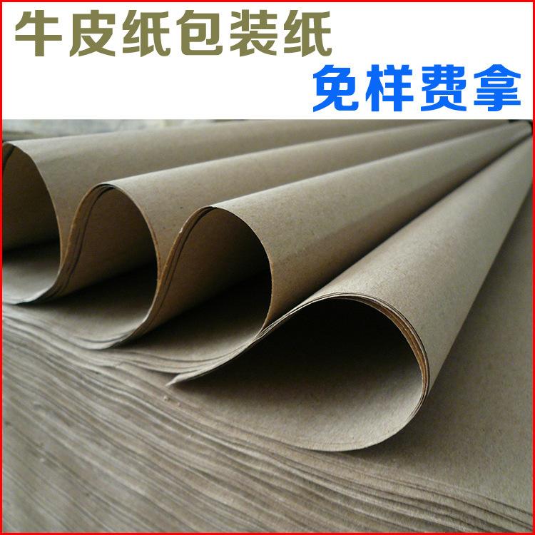 Kraft paper manufacturer direct factory price 50g-450g kraft wrapping paper kraft roll flat(China (Mainland))