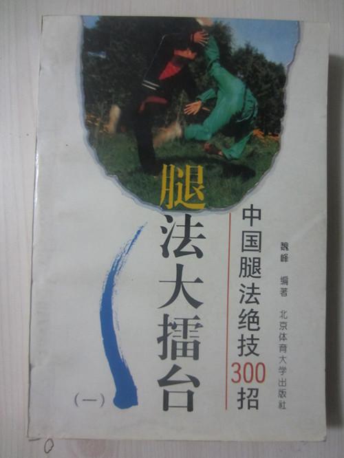 Chinese Kung Fu wushu Books,Leg big ring - China Leg stunt 300 strokes (1995 Edtion)<br><br>Aliexpress