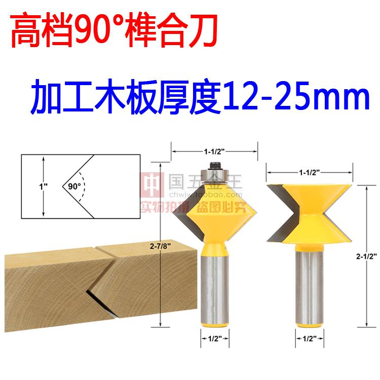 New 1/2 Handle Woodworking Cutter 90 Degree Tenon Knife Board Splicing Splice Knife Knife Woodworking Cutter Router Cutter(China (Mainland))