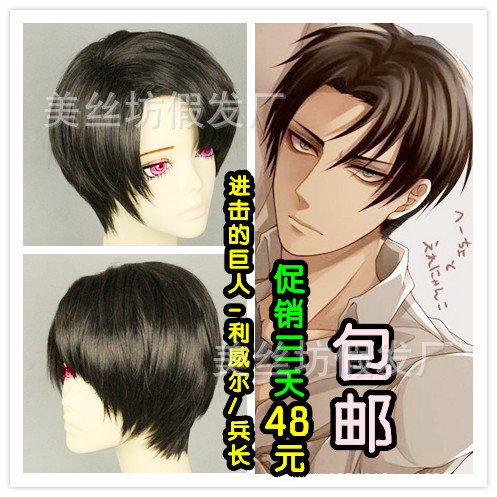 4 bundles body wave COS anime wigs to advance the giant Leon will/soldier long Black mixed dark brown face hair wig(China (Mainland))