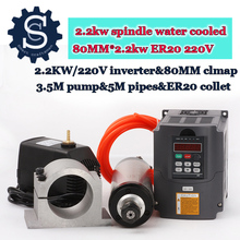 Water Cooled Spindle Kit 2.2KW CNC Milling Spindle Motor + 2.2KW VFD + 80mm clamp + water pump/pipe +13pcs ER20 for CNC Router(China (Mainland))