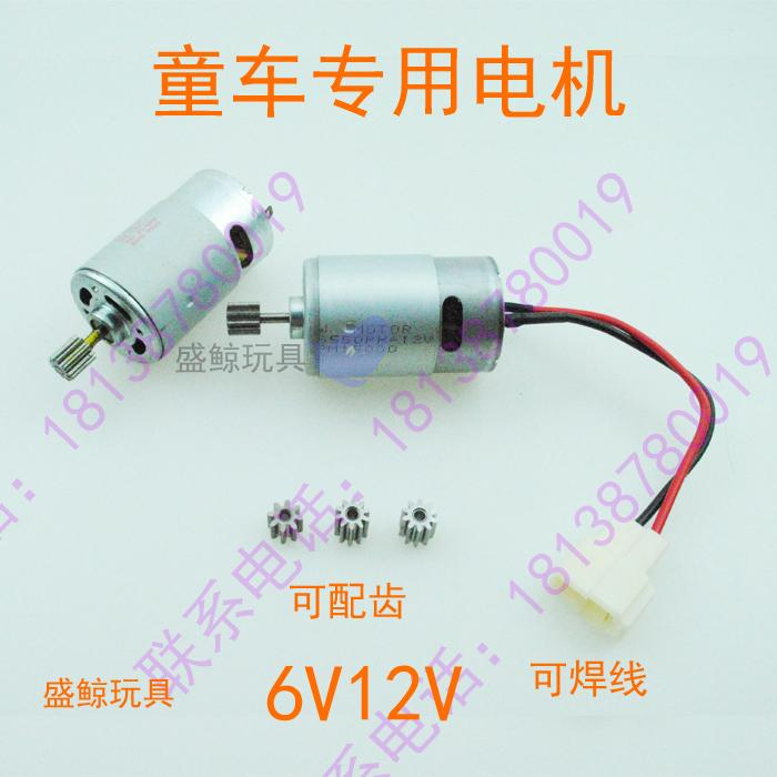 6V12V RS390 RS550 gear motor motorcycle children rc toy car motor Toy Accessories