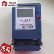 West Germany three-phase four-wire electronic multi-rate watt-hour meter DTSF607 genuine special time-meter(China (Mainland))
