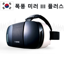 New Baofeng Mojing III Plus 3D Virtual Reality Video Helmet VR Glasses for 4.7 ~ 6.0 inch Smartphone+Wifi controller