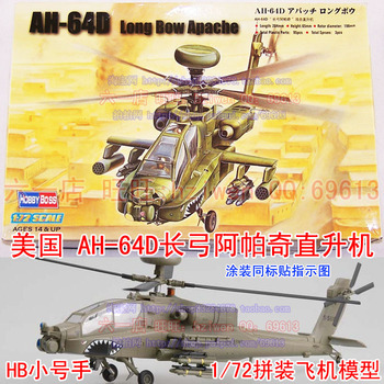 Assembled aircraft model / 1/72 AH-64D Apache Longbow / Attack helicopter gunship