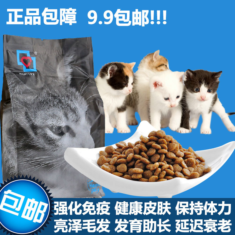 Heart pet cat to cat kittens of all ages marine fish cat for Age cuisine express