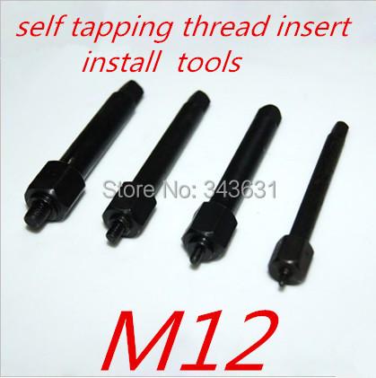 M12*1.75 self tapping  thread insert installation tools