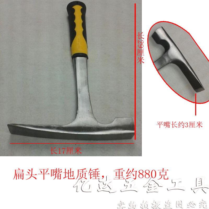 Geological hammer flat head flat mouth / beak geological hammer / steel industrial-grade Mineral exploration geologist hammer 88<br><br>Aliexpress