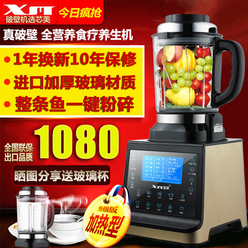 Germany imported multifunctional heating cooking machine broken glass household life Smoothie juice rice paste mixer(China (Mainland))